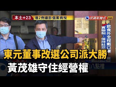 東元董事改選公司派大勝 黃茂雄守住經營權-民視新聞