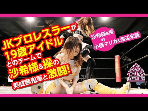 沙希様&操 vs 小橋マリカ&渡辺未詩 Sakisama/Misao vs Marika Kobashi/Miu Watanabe 2019.5.6 札幌大会