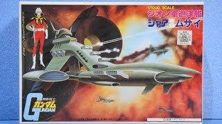 256 ジオン軍巡洋艦 1/1200  シャア専用ムサイ  『機動戦士ガンダム』