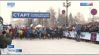 В Омске прошел самый холодный забег мира