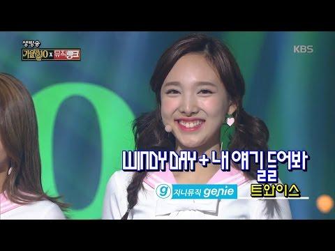 뮤직뱅크 Music Bank - 트와이스 - 윈디데이 + 내 얘길 들어봐 (TWICE - WINDY DAY + A-ing).20161223