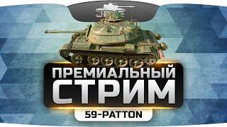 Честный Стрим по новому танку 59-Patton. Премиум-танк со вкусом банана во рту! [8 сент, 18-00]