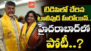 Heroine Revathi Chowdary Joins TDP In Presence of Chandrab..