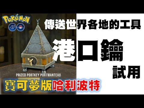 Pokemon Go版的哈利波特 - 港口鑰試玩 - 寶可夢公司Niantic最新力作 - 巫師聯盟 Harry Potter Wizards Unite