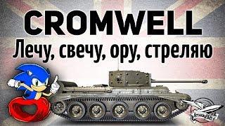 Cromwell - Лечу, свечу, ору, стреляю - Гайд