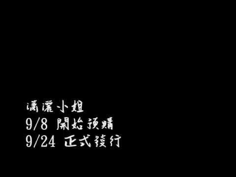 蕭亞軒ELVA - 狂想曲