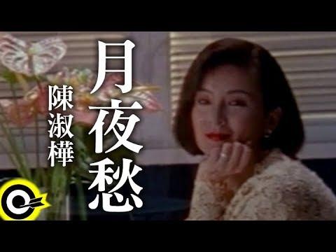 陳淑樺-月夜愁 (官方完整版MV)