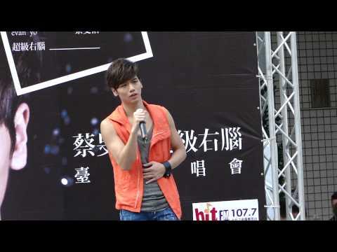 蔡旻佑- 怎麼愛你都不夠 (超級右腦台北簽唱會) 20121007