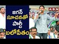 Jagan to take decision on MLAs Resignation over SCS