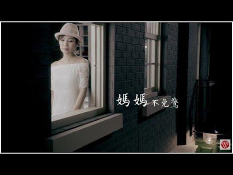【大首播】蔡秋鳳「媽媽不免驚」官方完整版 MV