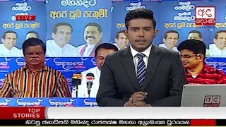 Ada Derana Late Night News Bulletin 10.00 pm - 2018.12.15