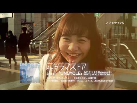 ドラマストア / 2nd EP『UNCYCLE』Trailer