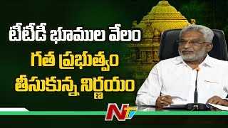 YV Subba Reddy reacts on TTD lands auction controversy..