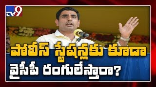 Nara Lokesh comments on CM YS Jagan..