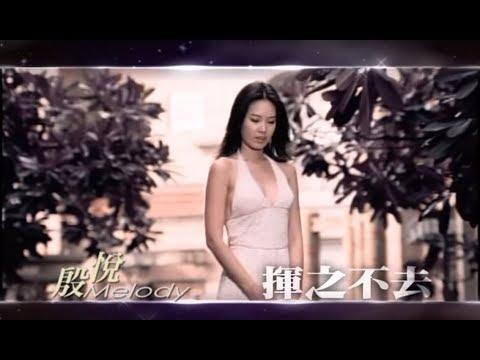 Melody-揮之不去  官方MV(華視《星願》主題曲)