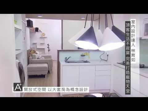 【愛設計】林育如設計師(頂客生活不寂寞 完美打造寵物天堂)