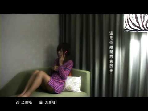 張惠妹(阿密特)-掉了 MV