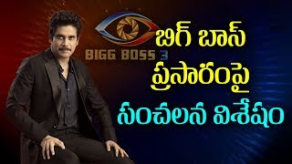 OU JAC Students React On Bigg Boss 3 Controversy..