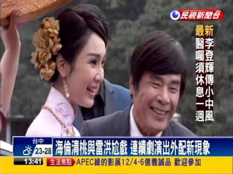 海倫清桃與雷洪尬戲 劇中刻畫外籍新娘甘苦-民視新聞