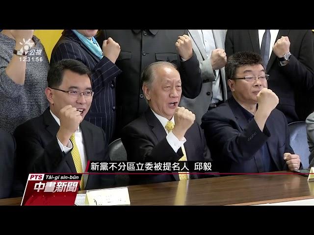 新黨公布不分區立委名單 邱毅排名第一