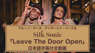 【和訳】Bruno Mars, Anderson .Paak, Silk Sonic「Leave the Door Open」【公式】
