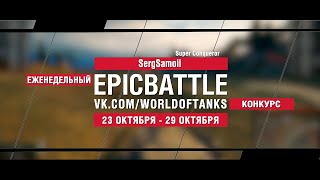 EpicBattle : SergSamoil  / Super Conqueror (конкурс: 23.10.17-29.10.17)