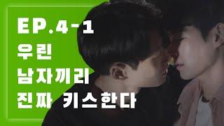 (ENG SUB) 웹드라마 디시플린 4-1 : 나 게이야 (애인이라는 근사한 말) Korean Web-Drama Discipline EP.4-1 I'm Gay