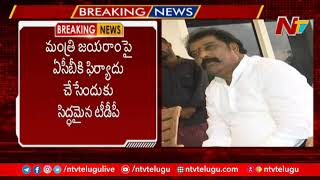 Benz car row: TDP to complaint against Minister Jayaram to..