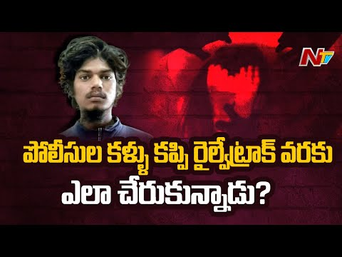 How Singareni r*pe accused managed to reach railway track located 130 km away from Hyd?