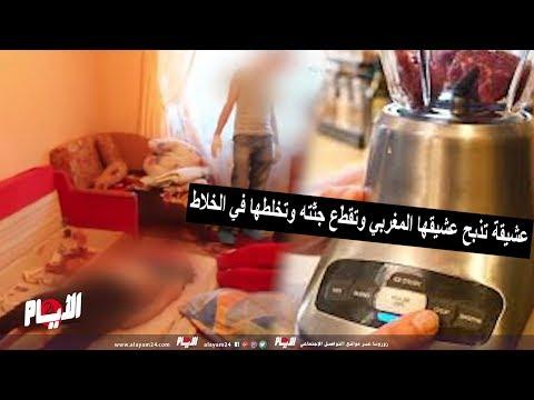 عشيقة تذبح عشيقها المغربي وتقطّع جثّته وتخلطها في الخلاط