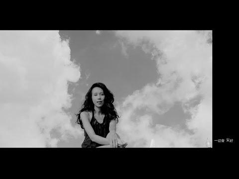 莫文蔚 Karen Mok [一切安好It's All Good] Official 官方 MV