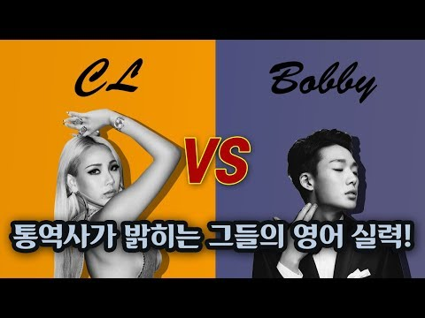 CL과 아이콘의 Bobby 중 누가 더 영어를 잘 할까? (Bridge TV Who Speaks Better English: CL vs. Bobby (from IKON)