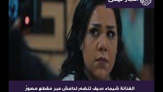 الفنانة شيماء سيف تنضم لداعش عبر مقطع مصوّر معهم- فيديو