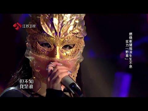 《假行僧》 【無嘶吼聲 影音純化音樂純享版】蒙面歌王 譚維維Tan WeiWei EP5 20150816 野草   YouTube