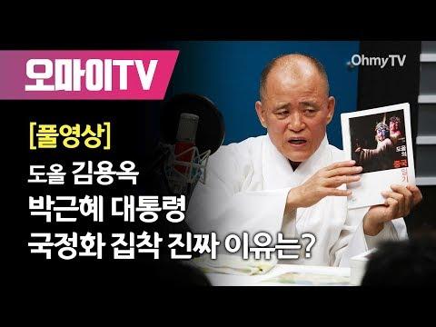[풀영상/도올] 박근혜 대통령 국정화 집착 진짜 이유는?