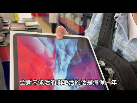 深圳华强北市场,全新 iPad Pro 比苹果官网便宜几千元,用更低的价格买到一样的品质