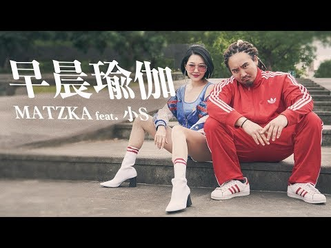 Matzka Feat.小S《早晨瑜伽 Morning Yoga》Official Music Video