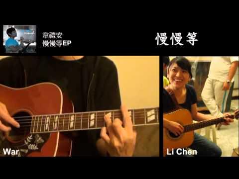 韋禮安 慢慢等 (cover)