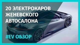 EV FUTURE – Женевский Автосалон 2019