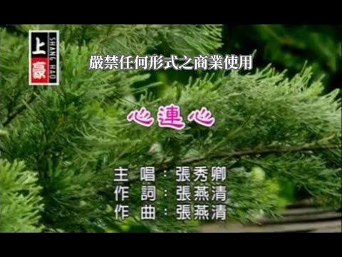 張秀卿-心連心(官方KTV版)