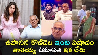 Upasana Konidela's grandfather passes away..