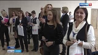 В областном конгресс-холле проходит международный форум «Омская область и соотечественники: 10 лет вместе»