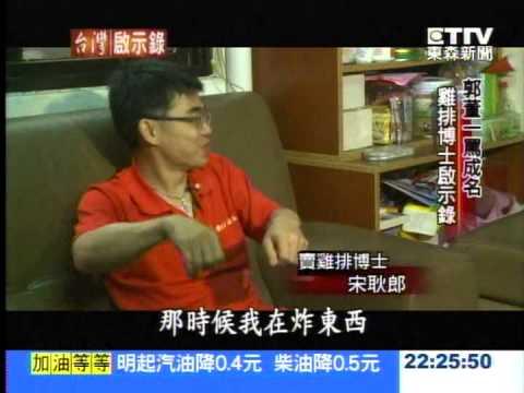 雞排博士啟示錄1030713 - 台灣啟示錄