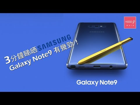 3分鐘睇晒Samsung Galaxy Note9有幾勁!