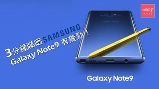 3分鐘睇晒Samsung Galaxy Note9有幾勁!