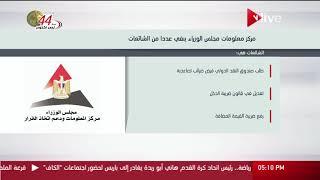 مركز معلومات مجلس الوزراء ينفي عدداً من الشائعات     -