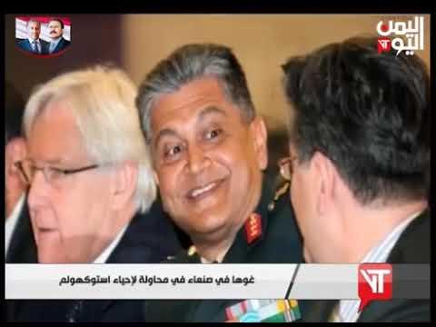 قناة اليمن اليوم - نشرة الثامنة والنصف 10-10-2019