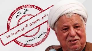 سرنوشت های دور از انتظار روسای جمهوری ایران