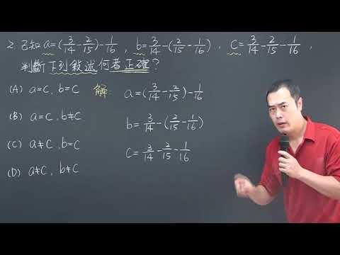 107年國中數學教育會考選擇題第2題:分數去括弧的運算(昭文老師講解)