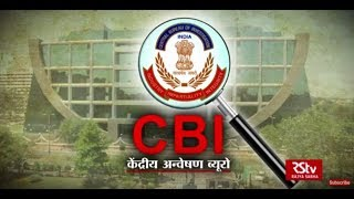 RSTV Vishesh – 24  October  2018 । CBI । केन्द्रीय अन्वेषण ब्यूरो